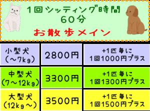 ワンちゃんお世話料金60分