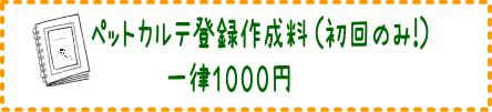 ペットカルテ登録作成料(初回のみ) 一律1000円