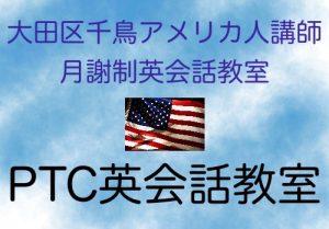 PTC英会話教室